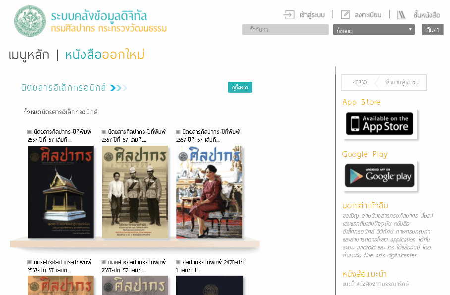 Thai culture goes digital