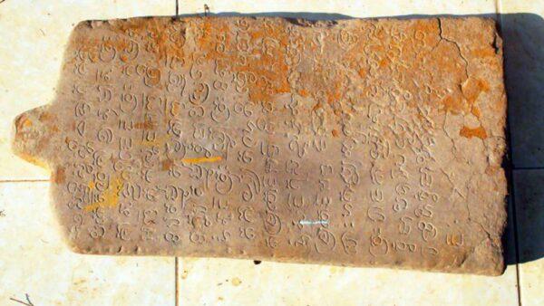Jayavarman IV inscription from Svay Rieng province. Source: Phnom Penh Post 20190313
