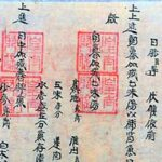 Nguyen Dynasty records added to the Memory of the World Register. Source: Thanh Nien News 20140516