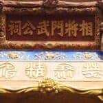 Carved poetry on buildings in Hue. Source: Viet Nam News 20150511