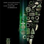 Exhibition on Prehistoric Jade in Taiwan. Source: Taiwan Today 20150703